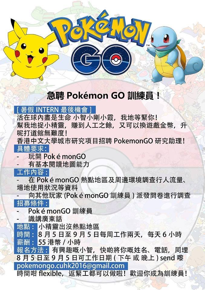 pokemon-go-cuhk_01
