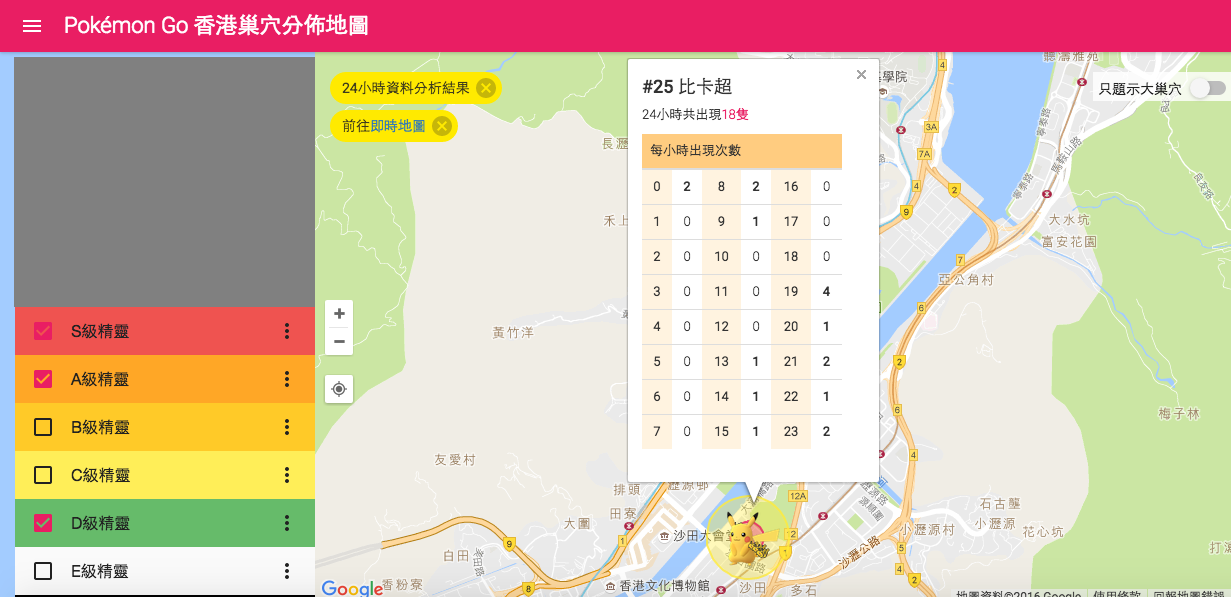 pokemon-go-hong-kong-nest-map_01