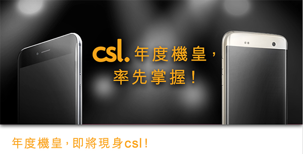 csl-phone-of-the-year_00