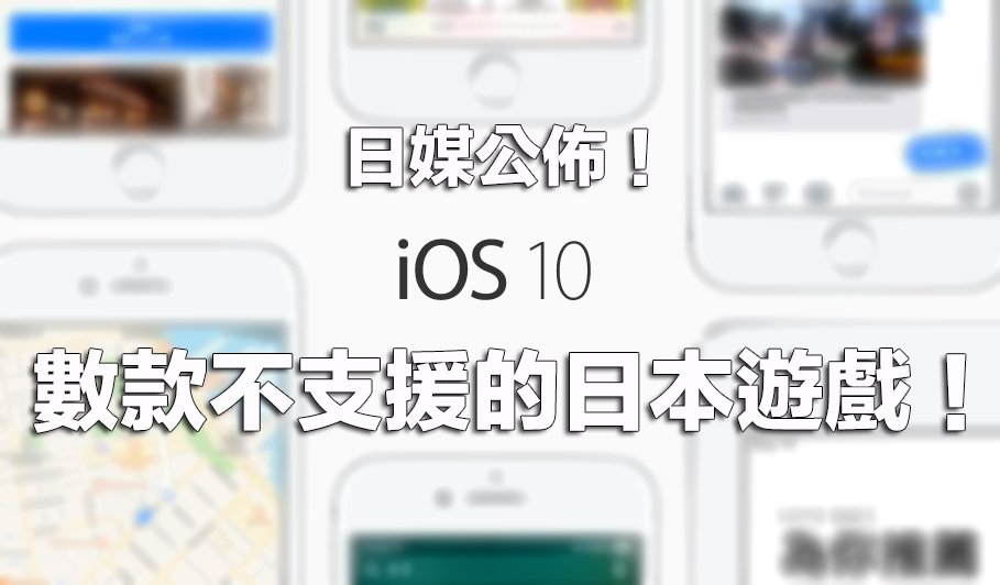 ios-10-not-support-japan-game
