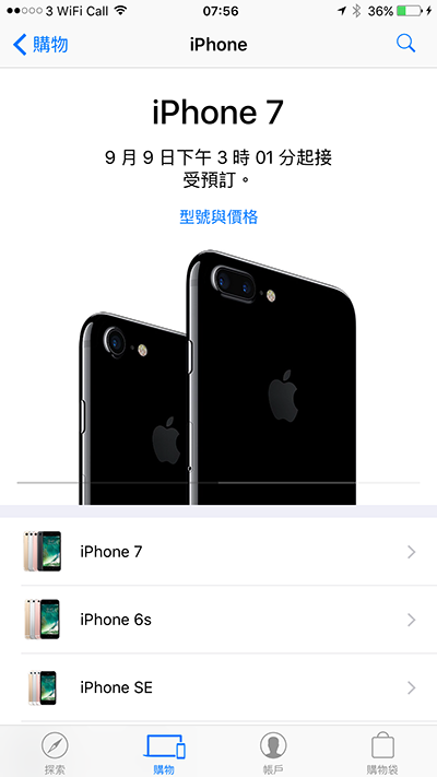 iphone-6-discontinued_01