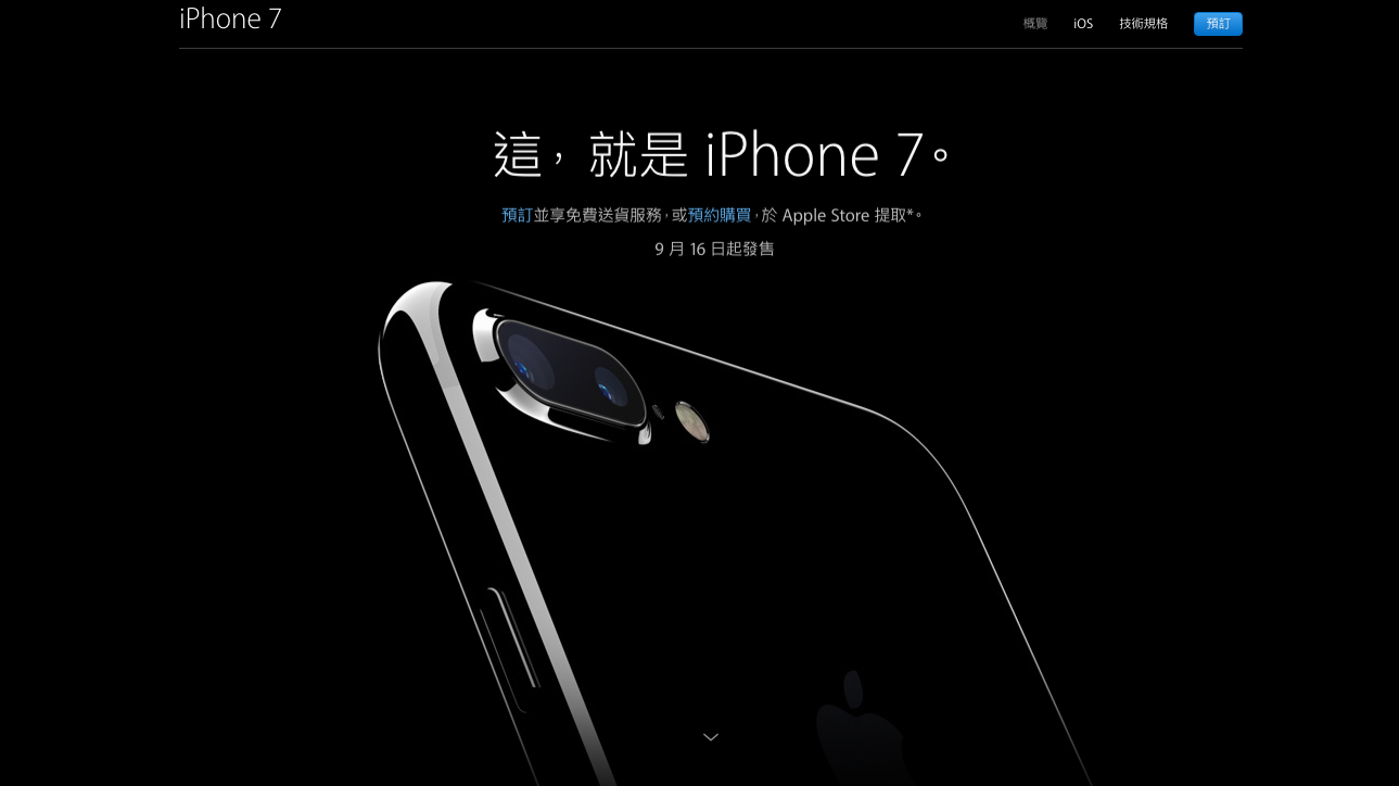 iphone-7-chow-fung-in-hk_00
