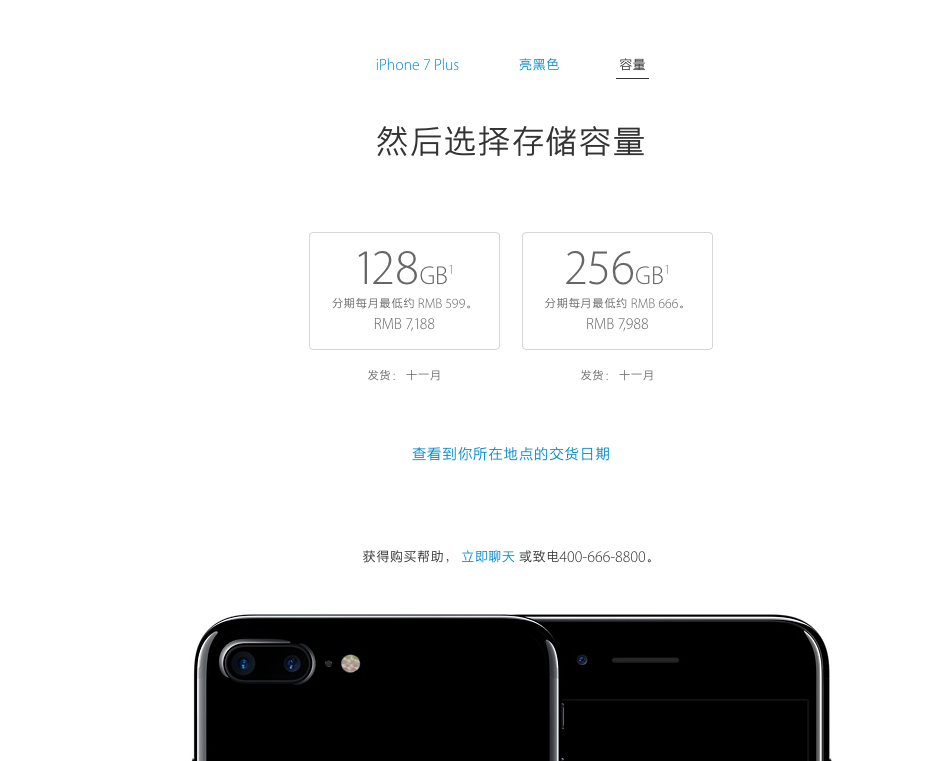 iphone-7-chow-fung-in-hk_01