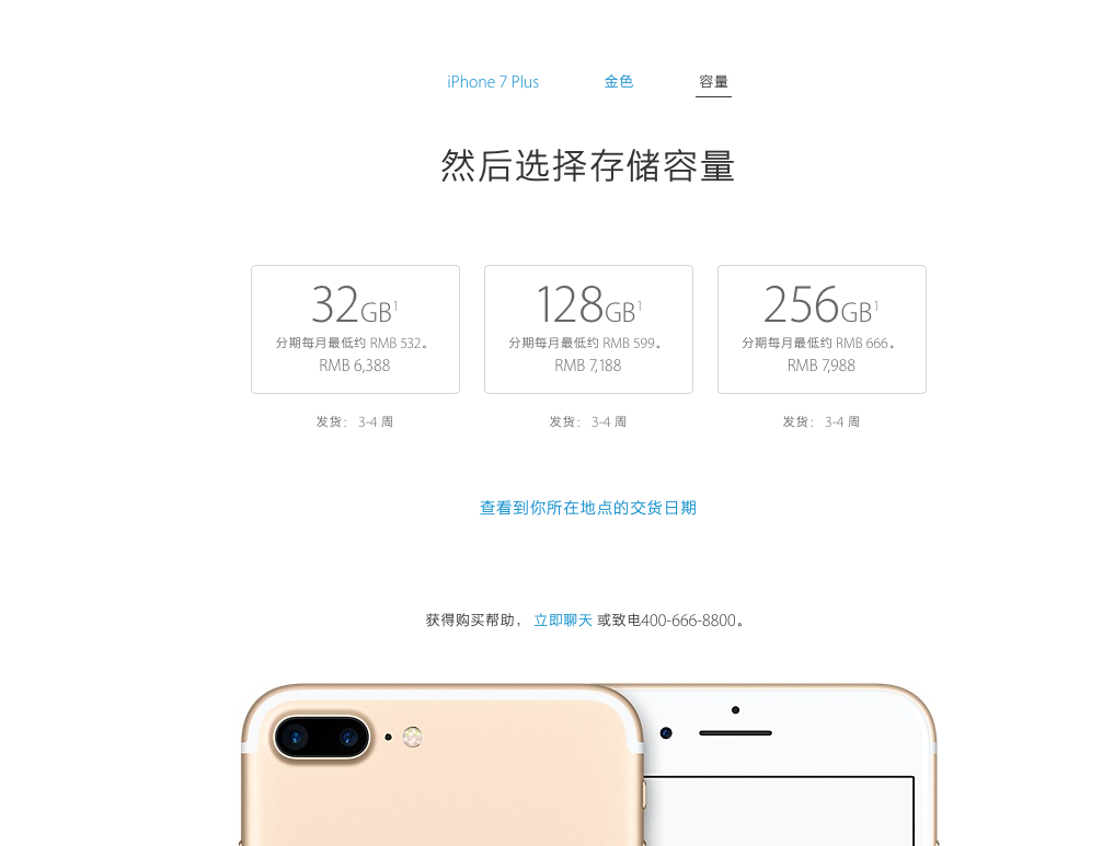 iphone-7-chow-fung-in-hk_02