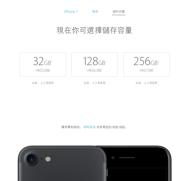 iphone-7-chow-fung-in-hk_06