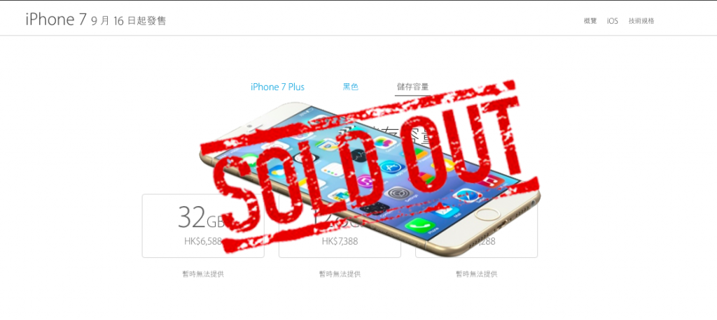 iphone-7-sold-out