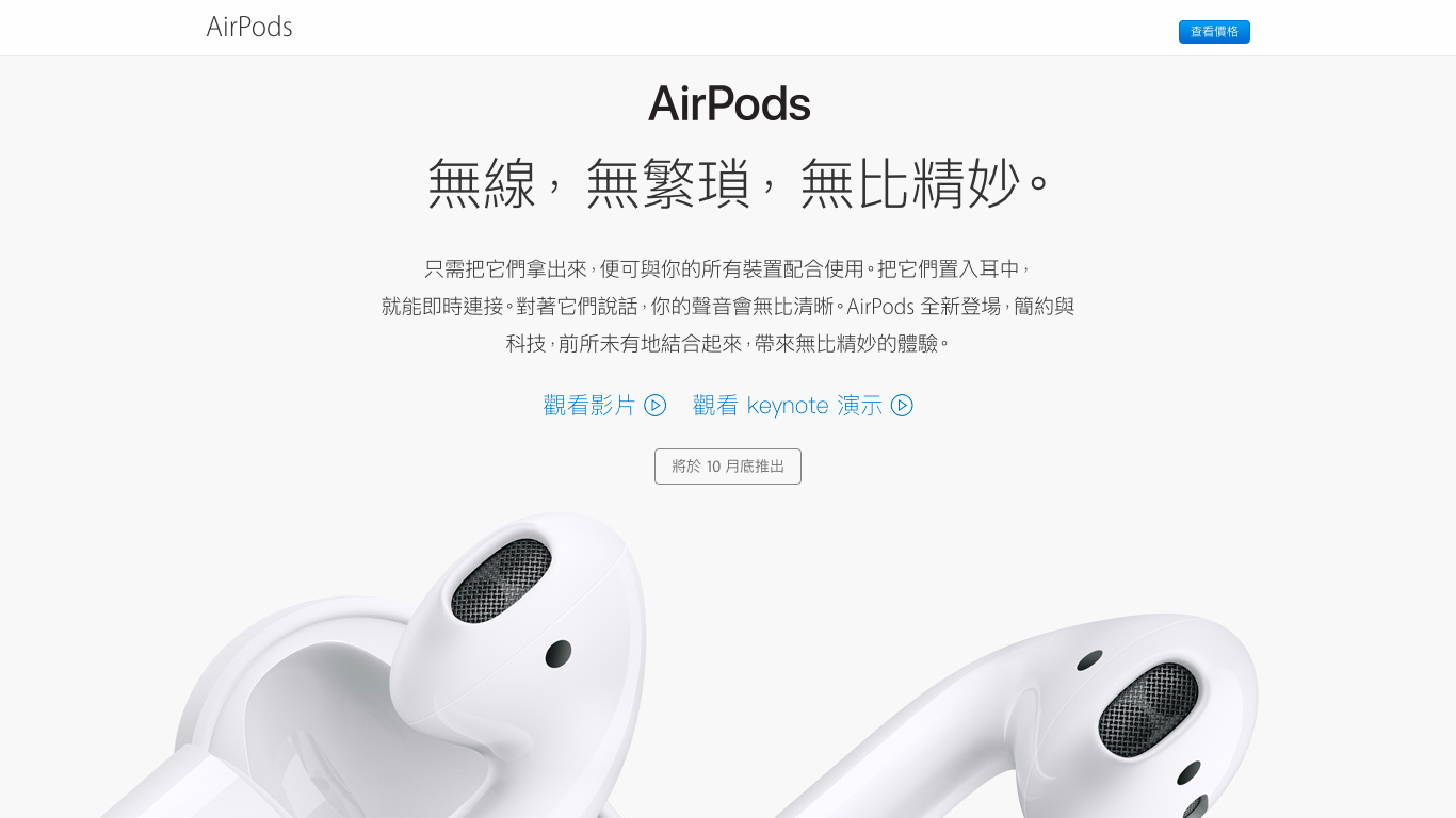 apple-delays-airpods-release-day_01