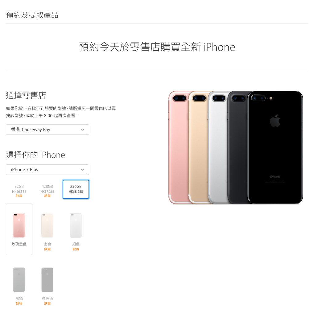 how-to-buy-iphone-7-plus-earlier_01
