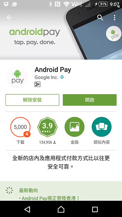 how-to-set-up-android-pay_02