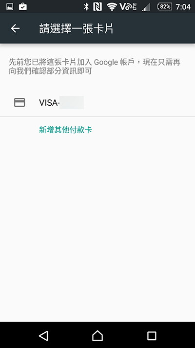 how-to-set-up-android-pay_04