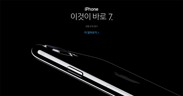 iphone-7-korea-sales-record_00
