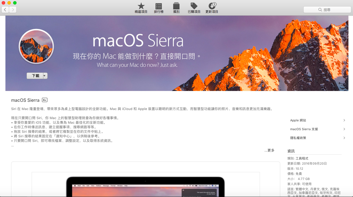 macos-sierra-automatic-download_02
