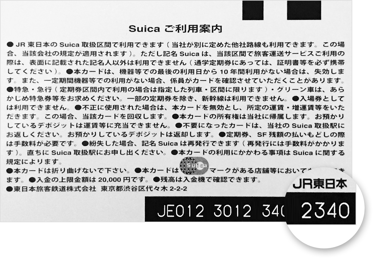 photo-suica-back-of-card