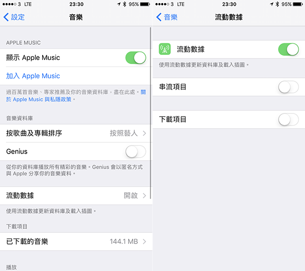 5-settings-to-reduce-iphone-data-flow_05