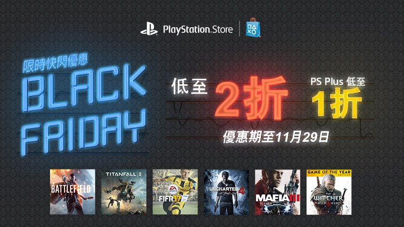 ps-store-black-friday-sale