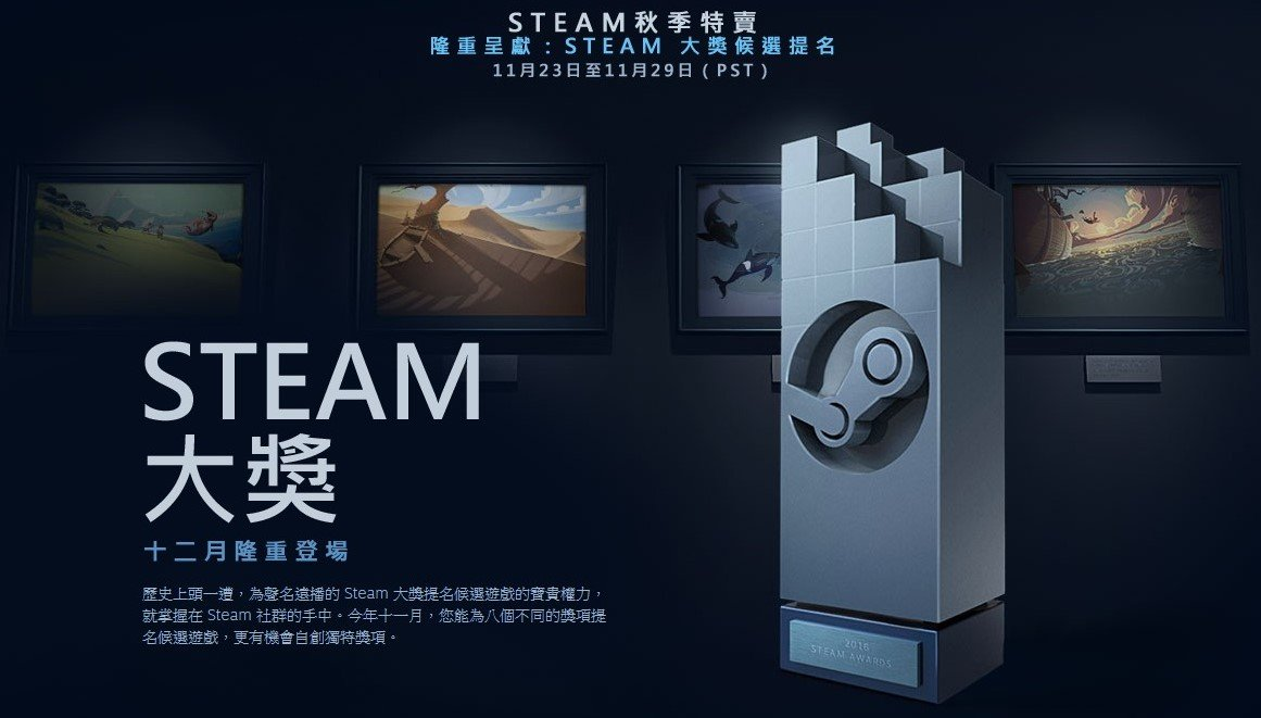 steam-award-nominations