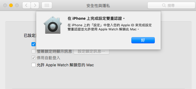 apple-watch-unlock-macbook_05