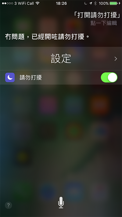10-settings-can-be-adjust-by-siri-command_08