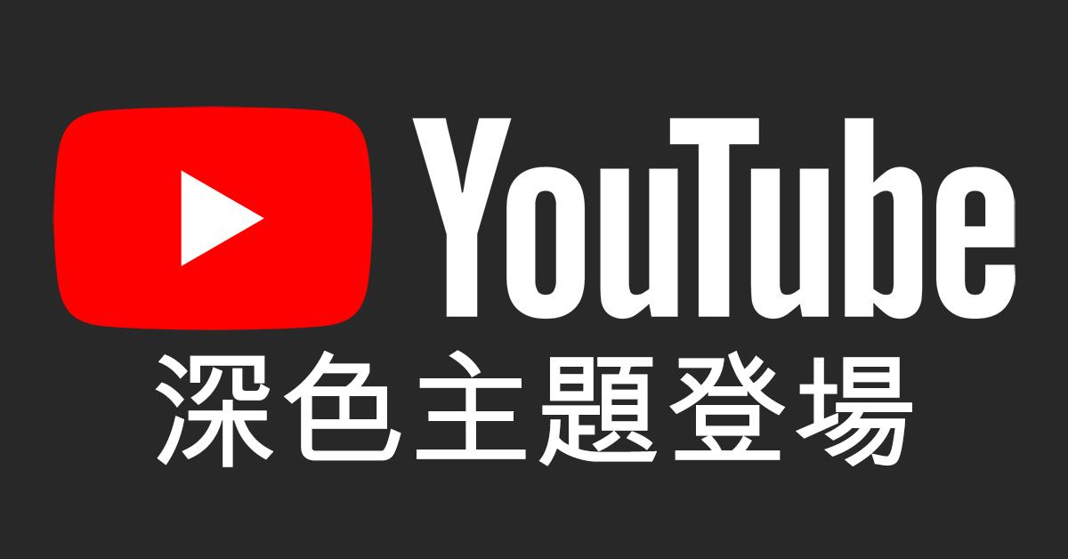 Youtube Hookup In The Dark 2018