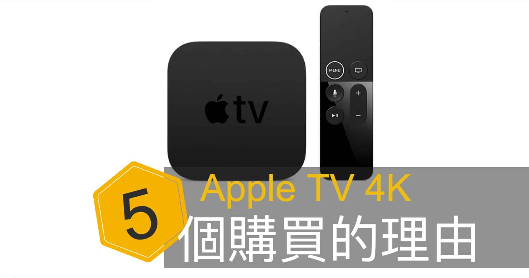 專欄】5 個購買Apple TV 4K 的理由! - New MobileLife 流動日報