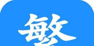 火星文 - 簡繁體字及拼音轉換