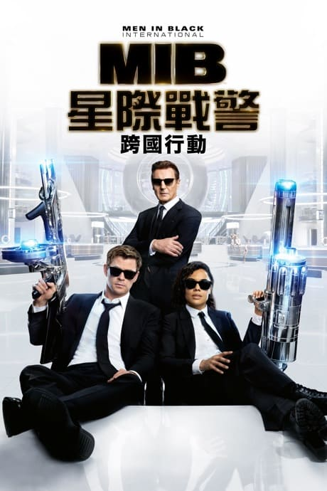 Men In Black: International MIB星際戰警:跨國行動