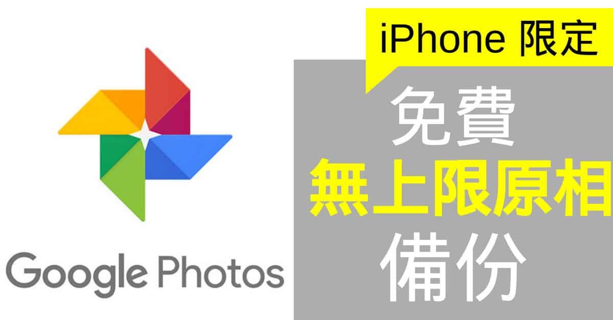 【教學】Google Photos 為 iPhone 提供免費無上限「原相」備份 - New MobileLife 流動日報
