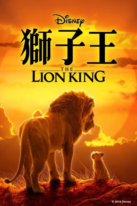 獅子王 The Lion King (2019)