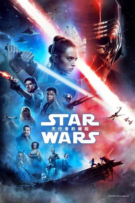 Star Wars: 天行者的崛起