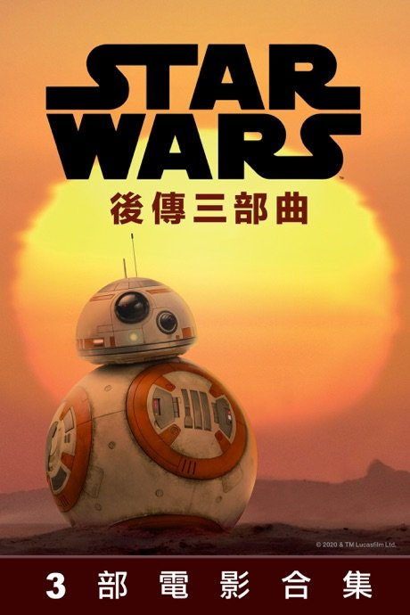 STAR WARS 後傳三部曲 Star Wars: The Sequel Trilogy 3-Movie Collection