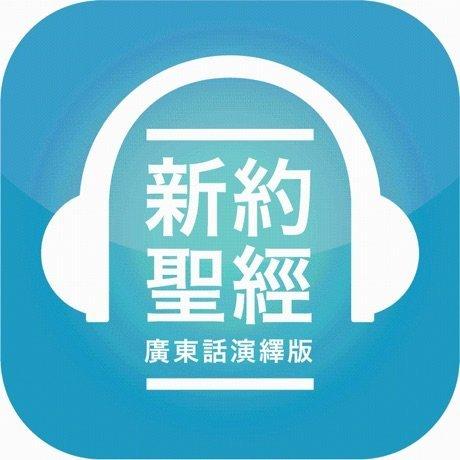 HK Bible App