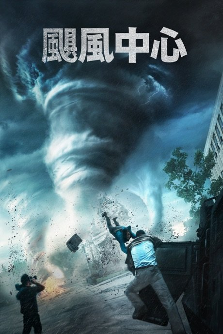 Into the Storm (2014)